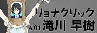 リョナクリック no.01 滝川 早樹