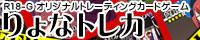 R18-G オリジナルトレーディングカードゲーム りょなトレカ