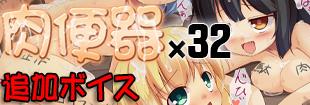 肉便器×32 追加ボイスNo.3 正義の味方/痴漢電車 公式サイト