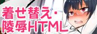 着せ替え・陵辱HTML
