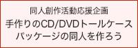 手作りのCD/DVDトールケースパッケージの同人を作ろう